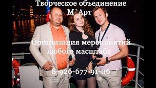 Свадьба на теплоходе, Москва, теплоход Арго-2, поющий ведущий, тамада на юбилей, корпоратив, баянист
