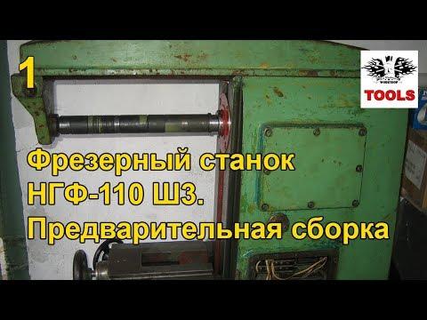 Восстановление и ремонт фрезерного станка НГФ-110 Ш3 [1]