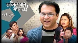 Volumeta Koman   ভলিউমটা কমান   Episode 23   Mir Sabbir   Jenny   Fazlur Rahman Babu   Nowsheen