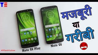 Moto G6, Moto G6 Play launched in India: Price, specifications- सोचना भी मत 😡 #MereVichar