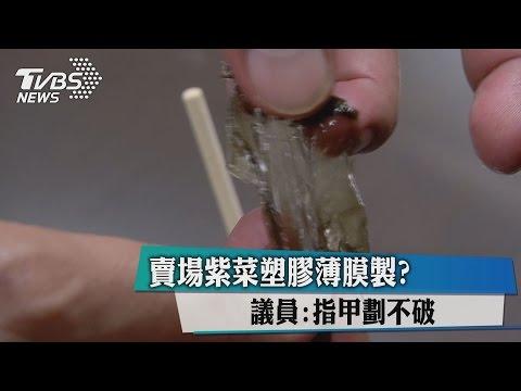 賣場紫菜塑膠薄膜製?議員:指甲劃不破