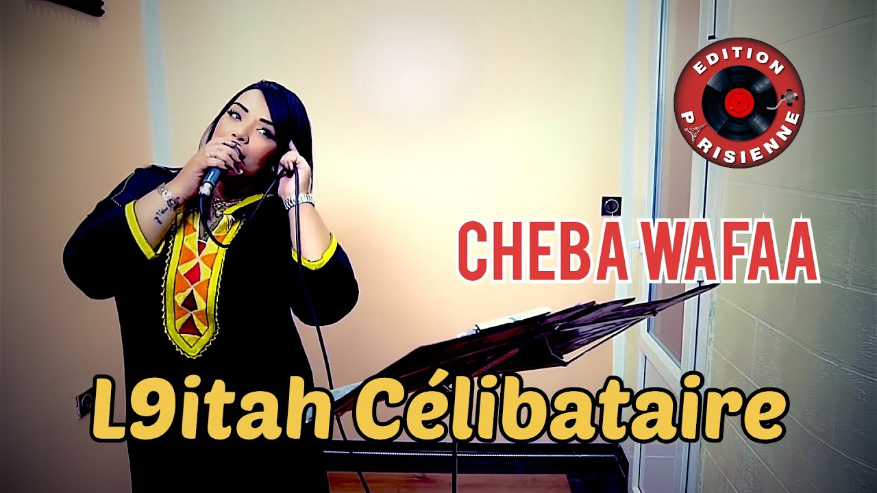 Cheba Wafaa - L9itah Célibataire - Clip TikTok 2020