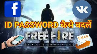 Garene Free Fire Account Id And Password Change Change Facebook Vk And Email Youtube