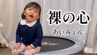 【裸の心】2歳9ヶ月 村方乃々佳 노노카