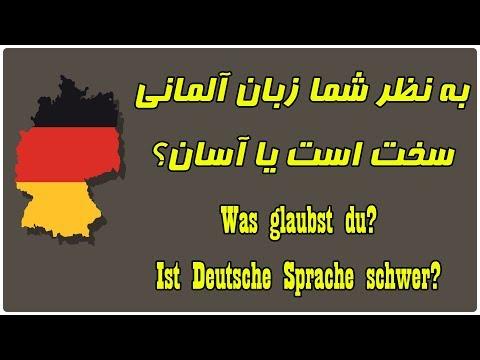 آیا زبان آلمانی سخت است؟