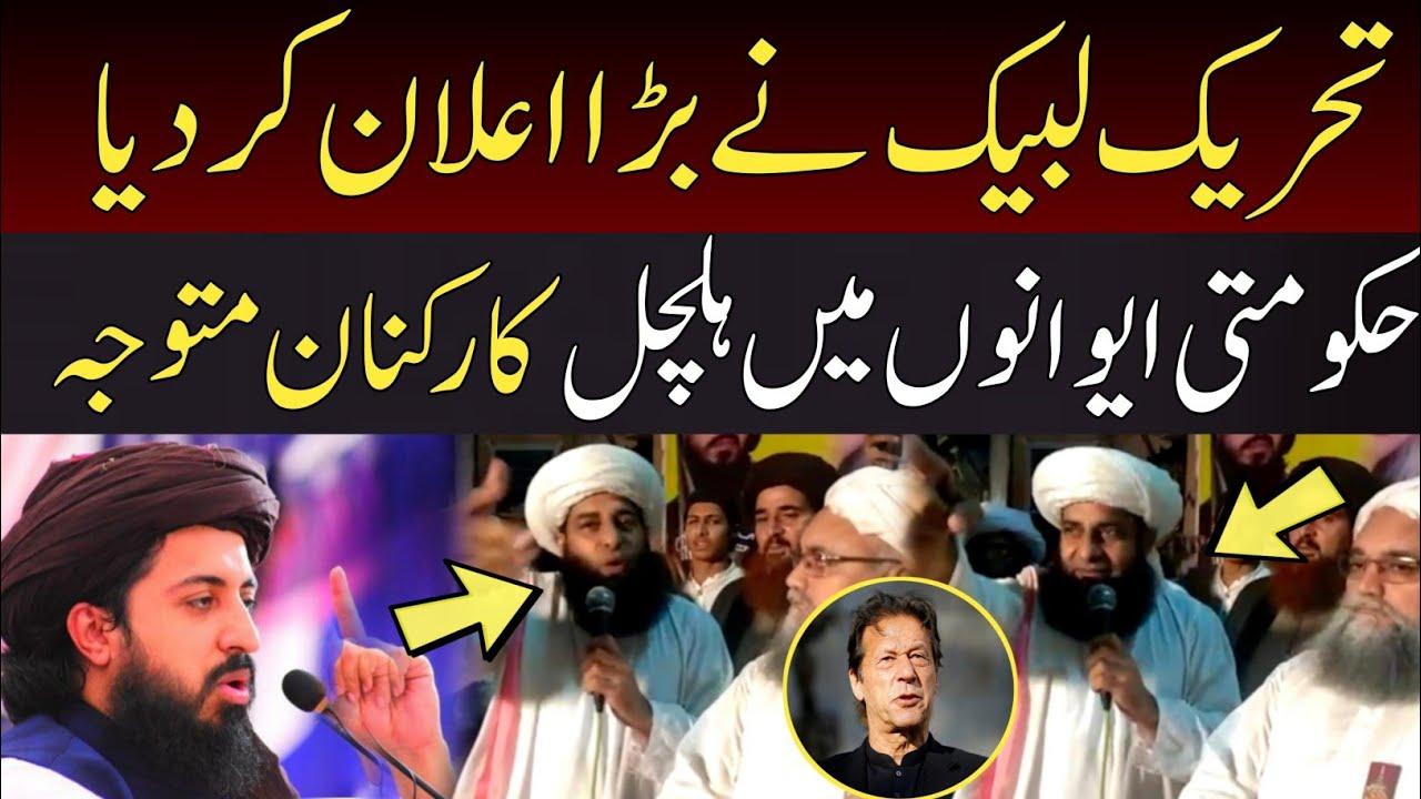 Download تحریک لبیک نے بڑا اعلان کردیا | Faridi TV