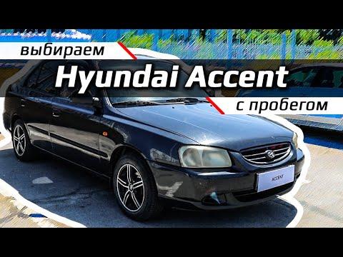 Hyundai Accent /// обзор