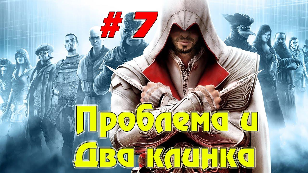 Прохождение игры Assassins Creed: Brotherhood Проблема и два клинка 7