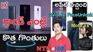 Nanis TechNews Episode 102: OnePlus 6 Price in India Announced | in Telugu  Tech-Logic