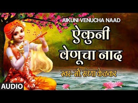 AIKUNI VENUCHA NAAD - KRISHNA BHAJAN (Marathi) BY SANDHYA KELKAR    RAJENDER DURKAR, MILIND GUNE