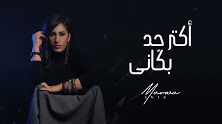Marwa Amin - Aktar Had Bakany   Lyrics Video 2020   مروة امين - اكتر حد بكاني