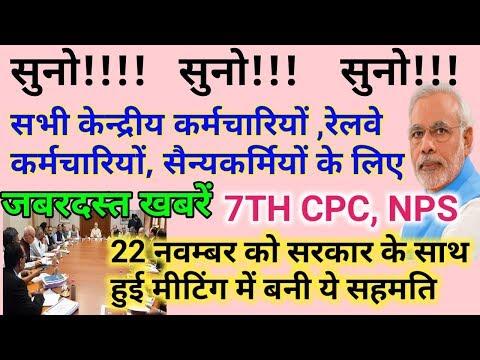 7th pay commission :सभी केन्द्रीय कर्मचारियों, रेलवे, सैन्यकर्मियों की मांगे होंगी पूरी PM#govtemp