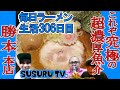 【水道橋駅 ラーメン】勝本 本店 最高級の濃厚な魚介スープをすする【コンマ二セン…