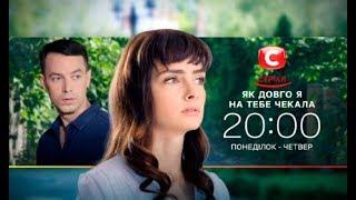 Премьера нового сериала Как долго я тебя ждала. Смотрите с 1 апреля на СТБ!