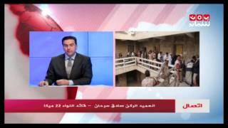 المقاومة الشعبية تهاجم مواقع للانقلابيين في لحج |  العميد الركن صادق سرحان - يمن شباب