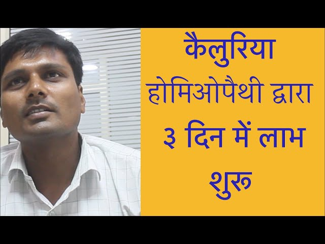 Chyluria Case Cured in 3 Days Dr Ravi Singh