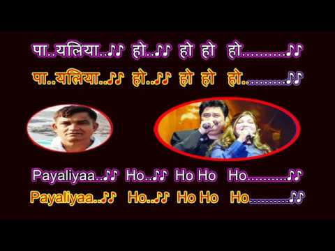 Payaliya Oh Ho Ho Ho…Karaoke…पायलिया, हो हो हो हो