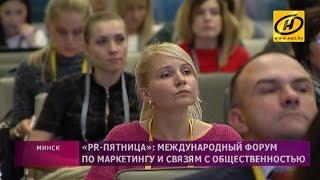 Раскрутить бизнес с нуля  в Минске прошла «PR пятница»