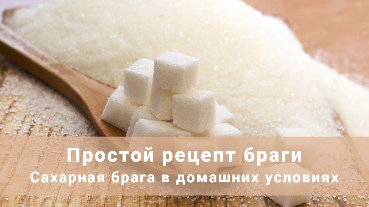 приготовление сахарной браги рецепт