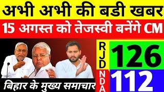 Today Breaking News ! आज 01 अगस्त 2021 के मुख्य समाचार, PM Modi GST news, sbi, petrol, gas, Jio, 2