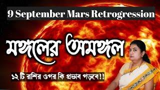 9 September 🔥Mars Retrogression  বক্রগতির মঙ্গল ১২ টি রাশিকে কি ফল দেবে ।।