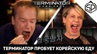 Арнольд Шварценеггер пробует корейскую еду