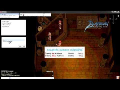 วิธีเปลี่ยนอาชีพ Thief By D-reborn
