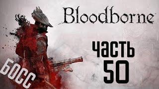 Прохождение Bloodborne: Порождение Крови — Часть 50:БОСС: Хранитель Древних Богов