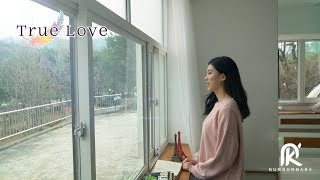 [KPOP]NUNKUNNARA(눈큰나라)-True Love (Feat. Loi Crytiel) (Short Ver.) (Inst.)