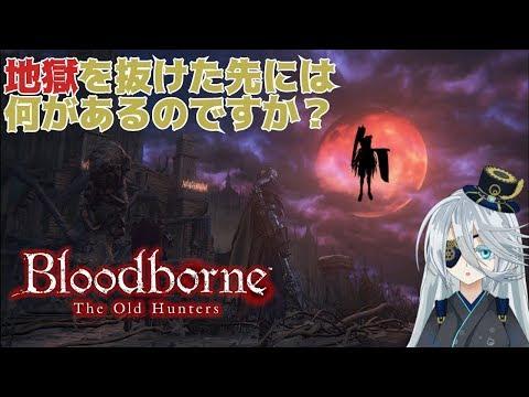 【Bloodborne】ヤーナムから出ようと思ったら……#9