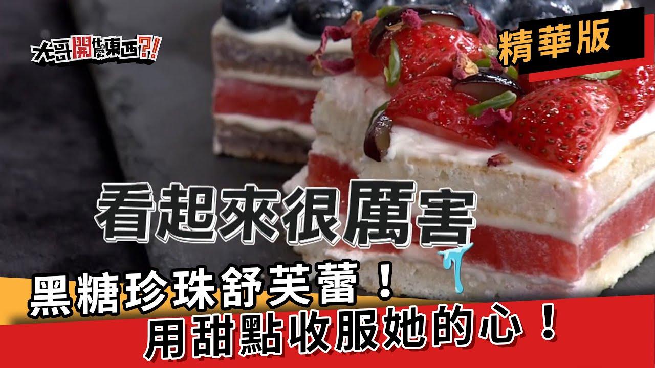 【#75下午茶】 黑糖珍珠舒芙蕾!用甜點收服她的心!feat.張立東、潔西、寧寧