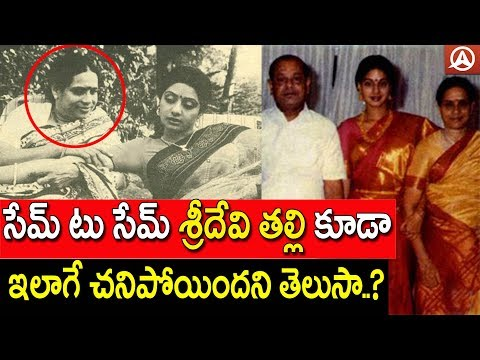 Sridevi and Her Mother Mystery l Unknown Fact of Sridevi Mother l Namaste Telugu