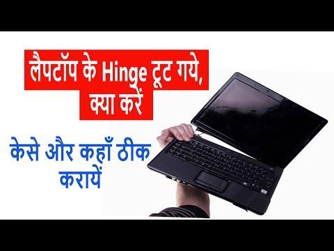 How to repair laptop's Hinge । लैपटॉप के hinge टूट गये क्या करें | Fix a broken hinge on a laptop