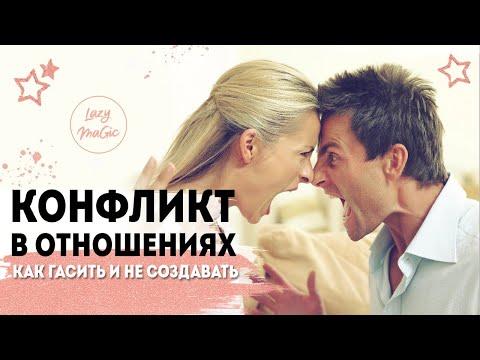 КОНФЛИКТ| Конфликт в отношениях | Как не создавать ссору