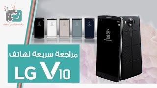 ال جي LG V10 | شاشتان و ثلاث كاميرات | تقرير رقمي