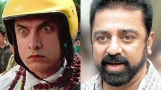 Kamal Hassan to play lead in PK's Tamil remake - BT