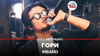 🅰️ Премьера! MBAND - Гори (LIVE @ Авторадио)
