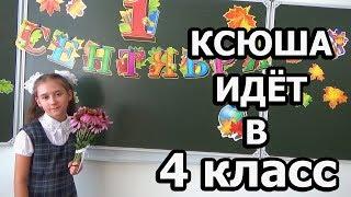 1 сентября 2017  Ксюша идет в 4 класс
