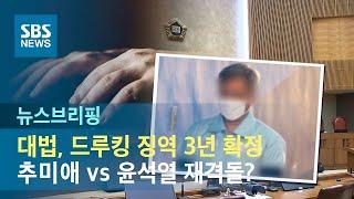 대법, 드루킹 징역 3년 확정…추미애 vs 윤석열 재격돌? / SBS / 주영진의 뉴스브리핑