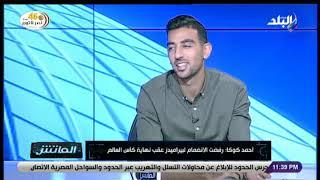 كوكا: شاركت في 10 مباريات مع المنتخب كأساسي ولا التفت للانتقادات