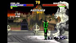Ultimate Mortal Kombat 3 Прохождение за Reptile (Sega Rus)