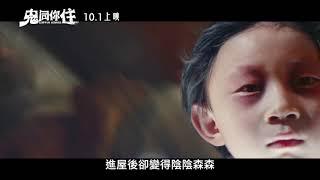 《鬼同你住 Coffin Homes》花絮-賞屋禁忌篇 ~ 10/1 越窮越見鬼