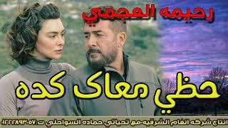 رحيمة العجمى 😍 اغنيه حظي معاك كده 😍 اغنيه جامدة جدا 😍 انتاج انغام الشرقيه