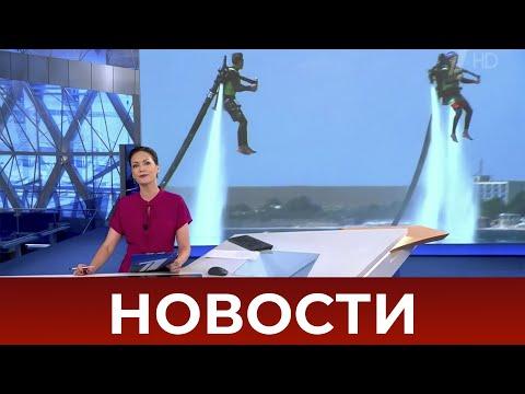 Выпуск новостей в 09:00 от 21.07.2020 - Видео онлайн