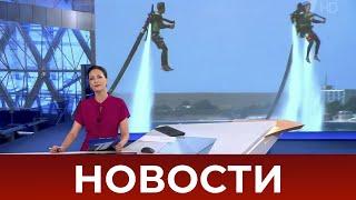 Выпуск новостей в 09:00 от 21.07.2020