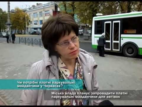 Телеканал АНТЕНА: Чи потрібні платні паркувальні майданчики у Черкасах?