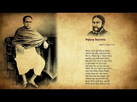 Ishwar Chandra Vidyasagar| Michael Madhusudan Dutt| Golpo Bondhu Poem Recitations Episode 1
