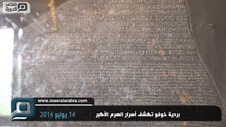 مصر العربية | بردية خوفو تكشف أسرار الهرم الأكبر