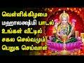 FRIDAY MAHA LAKSHMI SPECIAL SONG | Lord Lakshmi Devi Padalgal | Best Tamil Devotional Songs Mix Hindiaz Download