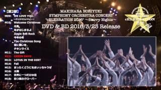 2015年10月25日に東京体育館にて開催された「MAKIHARA NORIYUKI SYMPHON...